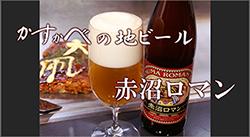 古代赤米ビール