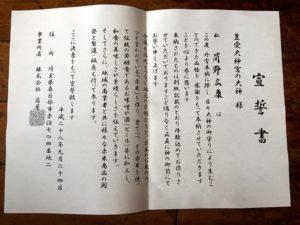 201607_外宮奉納の宣誓書