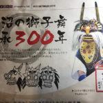 20170916_獅子舞300年祭